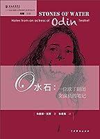 水石:一位欧丁剧团女演员的笔记/二十世纪戏剧大师表演方法系列丛书