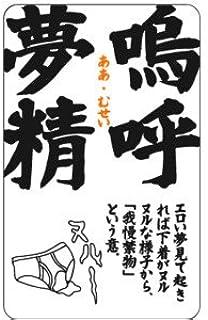 KG-09 嗚呼夢精 ああむせい 四文字格言ステッカー 100エンケータイステッカー ステッカー