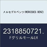メルセデスベンツ(MERCEDES BENZ) FグリルモールLH 2318850721.