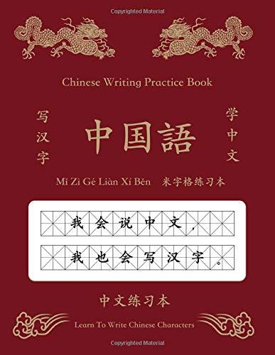 中国語 Chinese Writing Practice Book 中文 Mi Zi Ge Ben 米字格 练习 本: 200 Pages Learn To Write Mandarin Chinese Language Characters Calligraphy Word Pinyin ... Workbook Dragon 龙 Notebook For Beginners