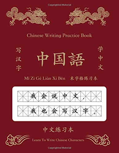 中国語 Chinese Writing Practice Book 中文 Mi Zi Ge Ben 米字格 练习 本: 200 Pages Learn To Write Mandarin Chinese Language Characters Calligraphy Word Pinyin ... Workbook Dragon 龙 Notebook For Beginners