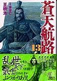 蒼天航路(13) (講談社漫画文庫)