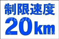 駐車場「制限速度20km」 金属板ブリキ看板警告サイン注意サイン表示パネル情報サイン金属安全サイン