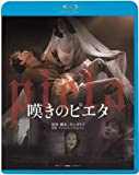嘆きのピエタ [Blu-ray] image