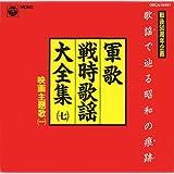 軍歌・戦時歌謡大全集 7  映画主題歌 (1)