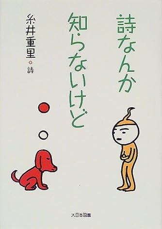 詩なんか知らないけど―糸井重里詩集 (詩を読もう!)
