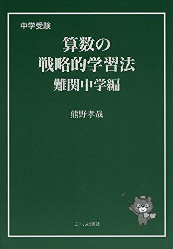 中学受験 算数の戦略的学習法 難関中学編 (Yell books)