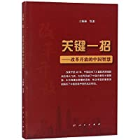 关键一招——改革开放的中国智慧