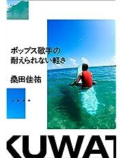 ポップス歌手の耐えられない軽さ (文春e-book)