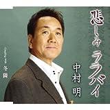 Kanashimi Lullaby/Waga Haboro