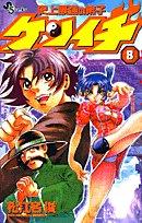 史上最強の弟子ケンイチ 8 (少年サンデーコミックス)
