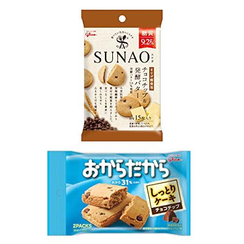 グリコ SUNAO(スナオ)<チョコチップ&発酵バター>5個・おからだから<チョコチップ>3個(計8コ入り)おかしのマーチ