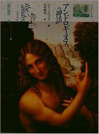 アンドロギュヌスの神話