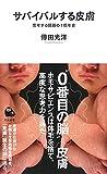 サバイバルする皮膚: 思考する臓器の7億年史 (河出新書)