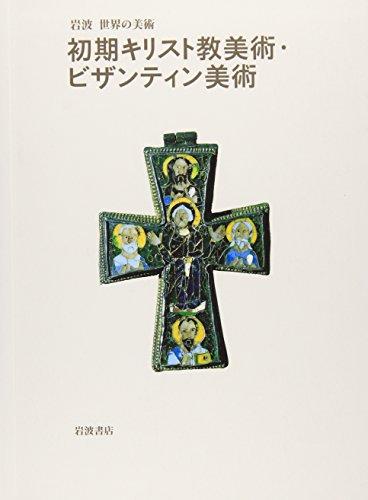 初期キリスト教美術・ビザンティン美術 (岩波 世界の美術)