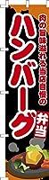 既製品のぼり旗 「ハンバーグ弁当2」 短納期 高品質デザイン 450mm×1,800mm のぼり