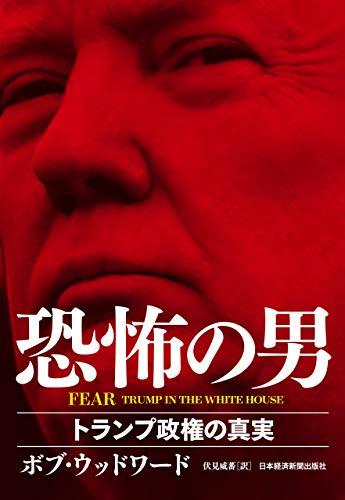 FEAR 恐怖の男 トランプ政権の真実 (日本経済新聞出版)