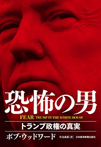 FEAR 恐怖の男 トランプ政権の真実 (日本経済新聞出版)の詳細を見る