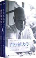 Biography of Bai Chongxi (Chinese Edition)