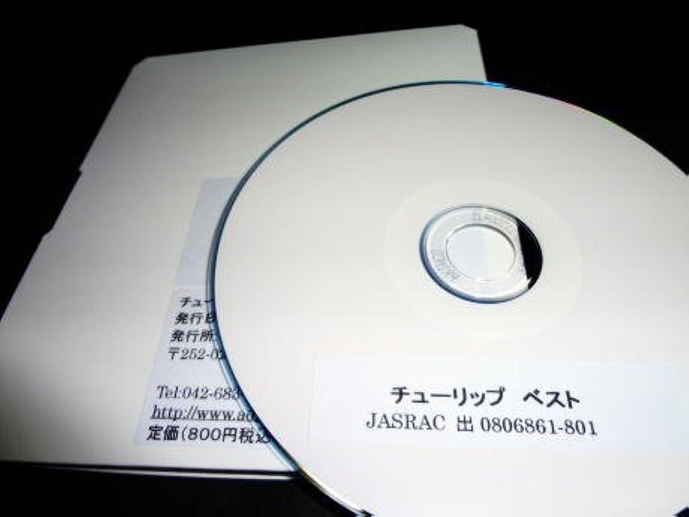 コンプリートシャーカカドゥギターコード譜シリーズ(CD-R版)/チューリップ ベスト (全54曲)