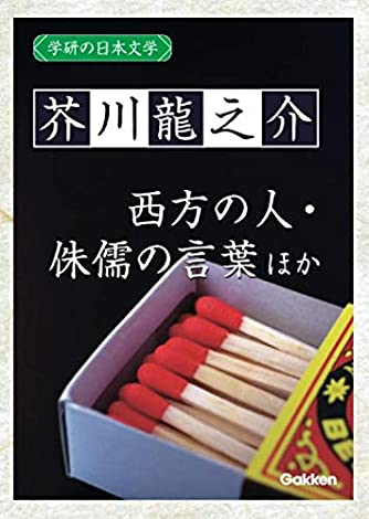 学研の日本文学 芥川龍之介: 西方の人 続西方の人 侏儒の言葉