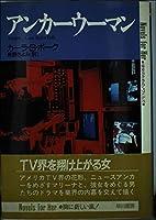 アンカーウーマン (Hayakawa Novels―彼女のためのノヴェルズ)
