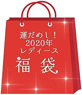 送料無料 福袋 2020 ◆ 運だめし福袋! 1000円ぽっきり レディース 福袋!