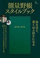 測量野帳スタイルブック (エイムック 3514)