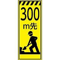 Netis登録商品 工事看板「300m先」 550X1400 プリズム高輝度反射 蛍光黄 自立式枠付 19角付