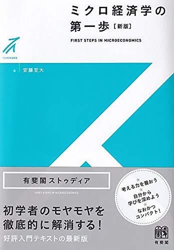 ミクロ経済学の第一歩〔新版〕 (有斐閣ストゥディア)