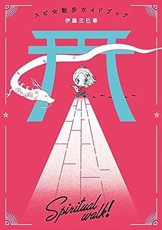 スピ☆散歩ガイドブック (HONKOWAコミックス)