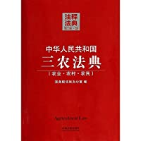 Notes Code 23 (Second Edition): People's Republic of China agriculture Codex(Chinese Edition)