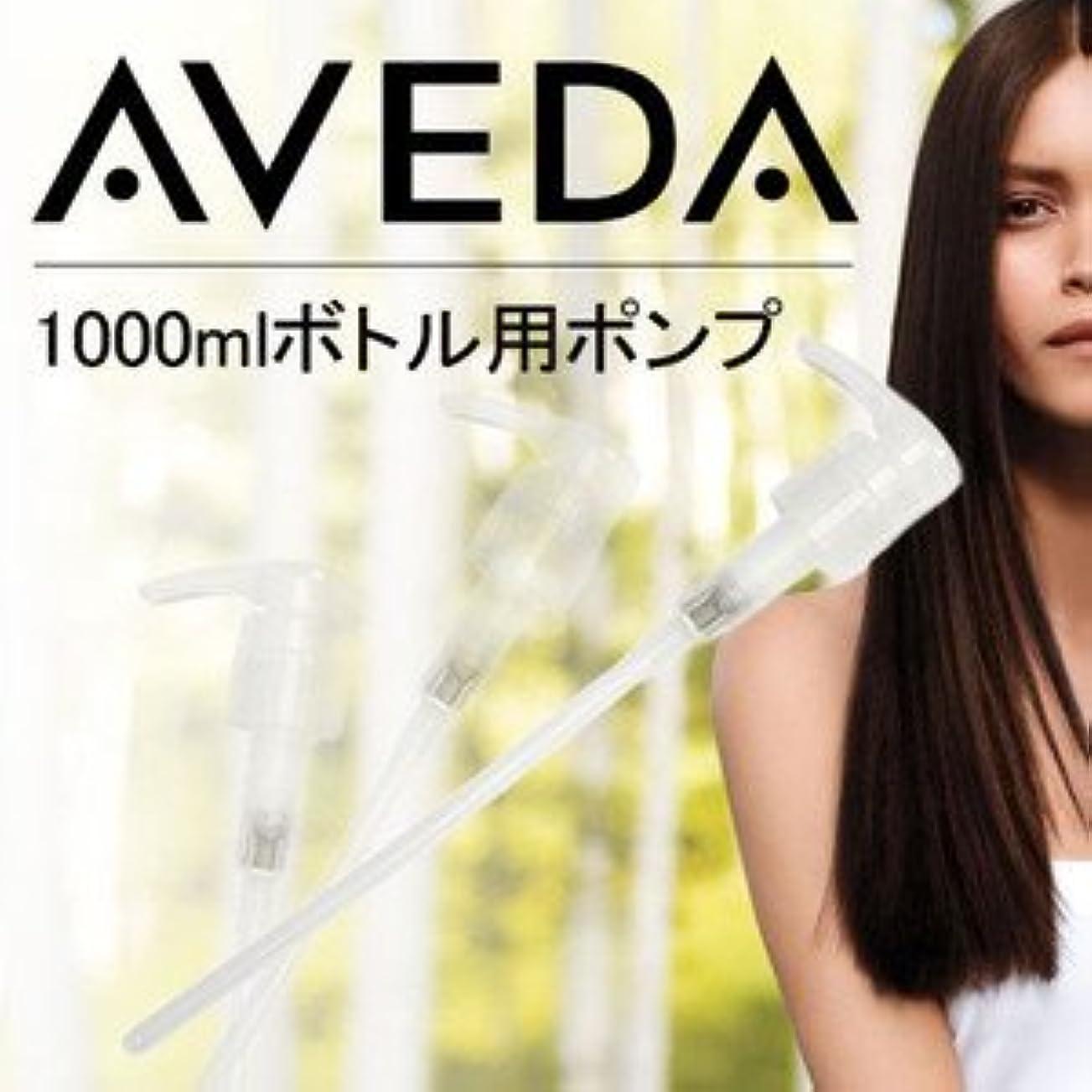 ゴージャス欲望トチの実の木アヴェダ 1000mlボトル用ポンプ(001)
