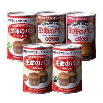 【5年間保存可能なソフトなパン】 生命のパン5缶セット(黒豆・プチヴェール・オレンジ・ココア・ホワイトチョコ&ストロベリー全種1缶ずつ)