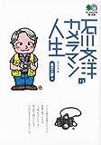 石川文洋のカメラマン人生 貧乏と夢編   エイ文庫