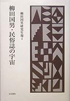 柳田国男・民俗誌の宇宙 (柳田国男研究年報)