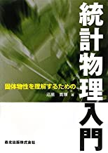 Kotai bussei o rikaisuru tameno tōkei butsuri nyūmon