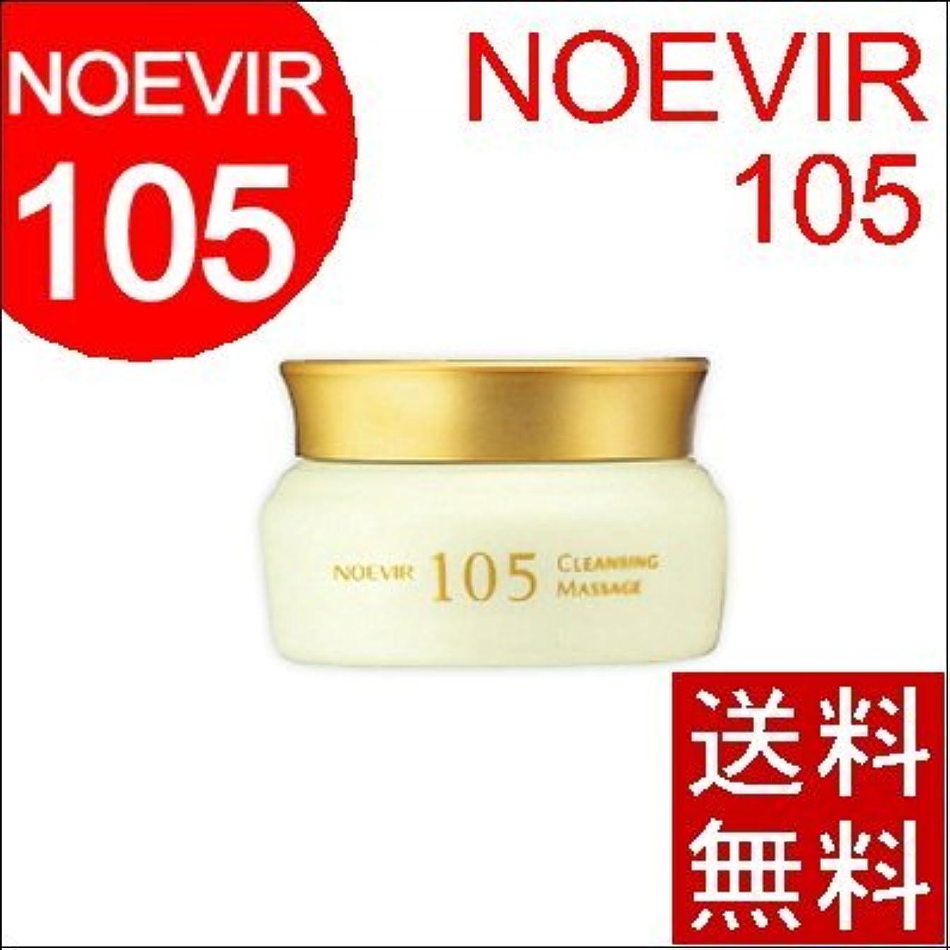 ノエビア 105 クレンジングマッサージクリームN 100g