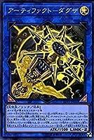 アーティファクト-ダグザ スーパーレア 遊戯王 リンクヴレインズパック3 lvp3-jp061