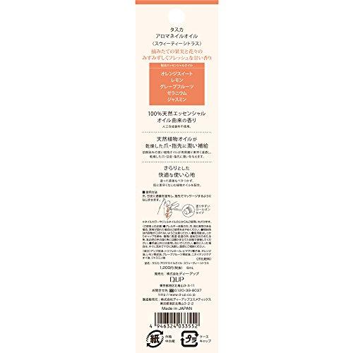 タスカアロマネイルオイルスウィーティーシトラス6ML