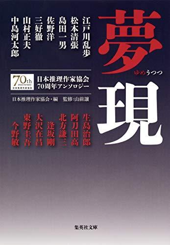 [画像:夢現 日本推理作家協会70周年アンソロジー (集英社文庫)]