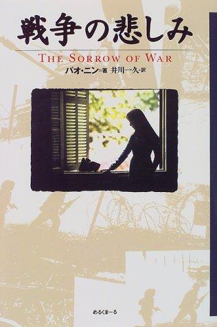 戦争の悲しみ