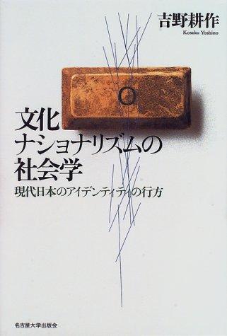 文化ナショナリズムの社会学—現代日本のアイデンティティの行方