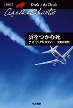 表紙: 雲をつかむ死 (クリスティー文庫) | 加島 祥造