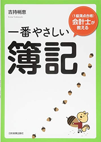 Ichiban yasashi boki : Ikkyu manten gokaku kaikeishi ga oshieru.