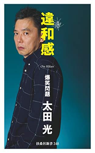 違和感 (扶桑社BOOKS新書)