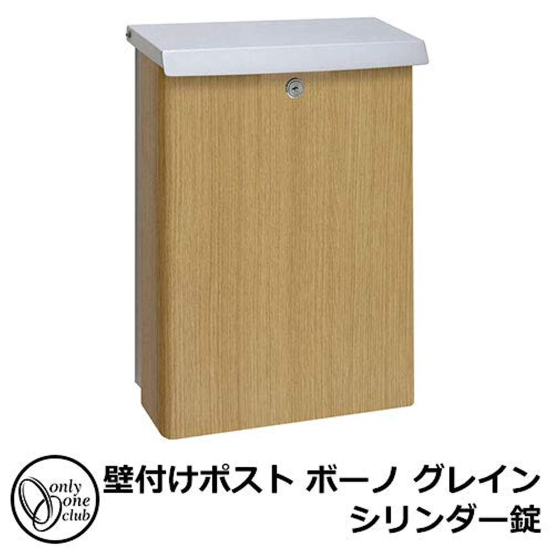 郵便ポスト 郵便受け ボーノ グレイン シリンダー錠 壁付けポスト オーク(OC) NA1-5B01C