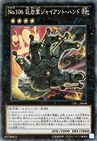 遊戯王カード No.106 巨岩掌ジャイアント・ハンド(コレクターズレア)/ シングルカード CPL1-JP048-CR