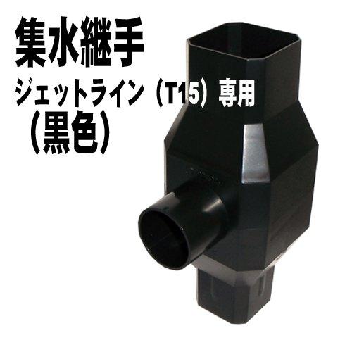 雨水貯留タンク部品 雨水集水継手 黒ジェットライン 120〜200リットル対応