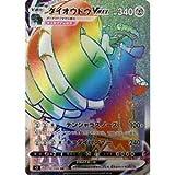 Pokemon Card Copperajah VMax - HR 110-096-S2-B Japanese